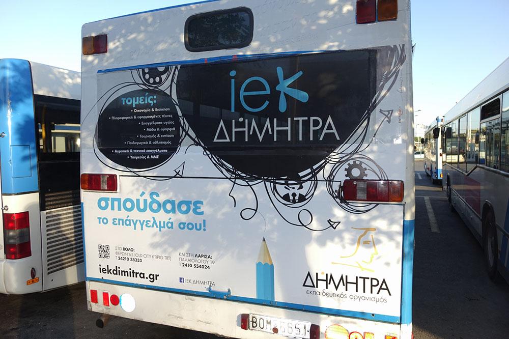 Διαφήμιση σε λεωφορεία