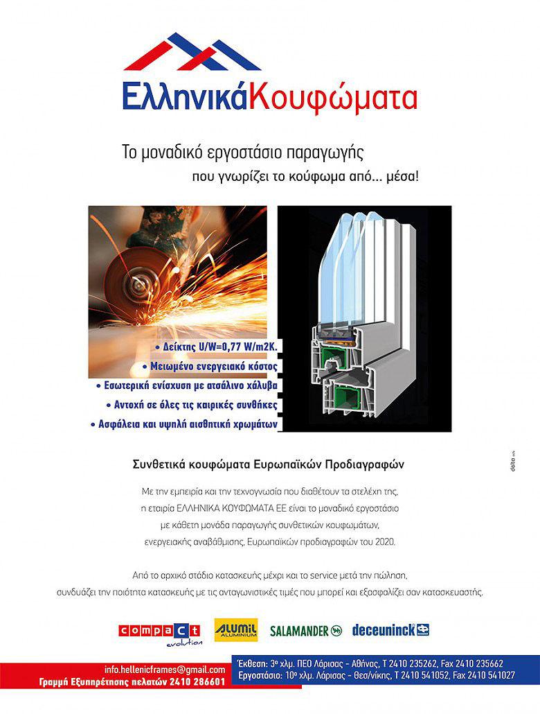 Ελληνικά Κουφώματα