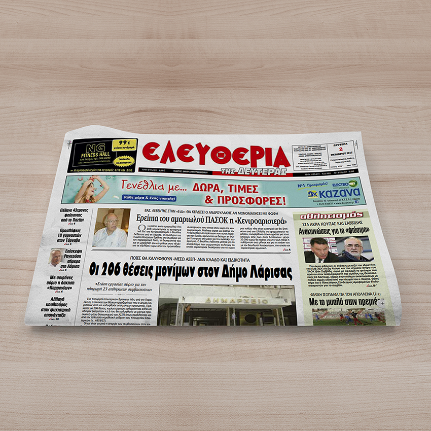 kazanas_genethlia_newspaper