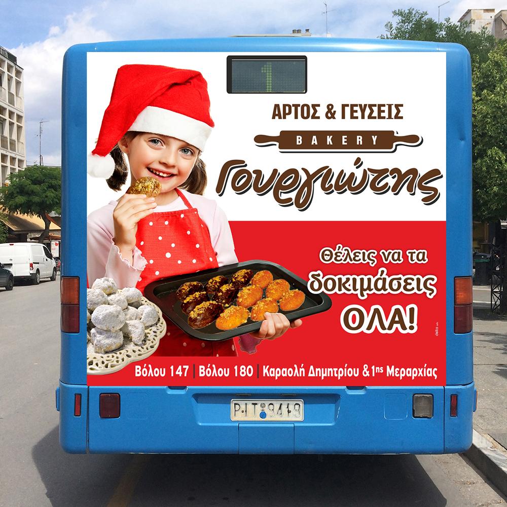 gourgiotis_bus_piso