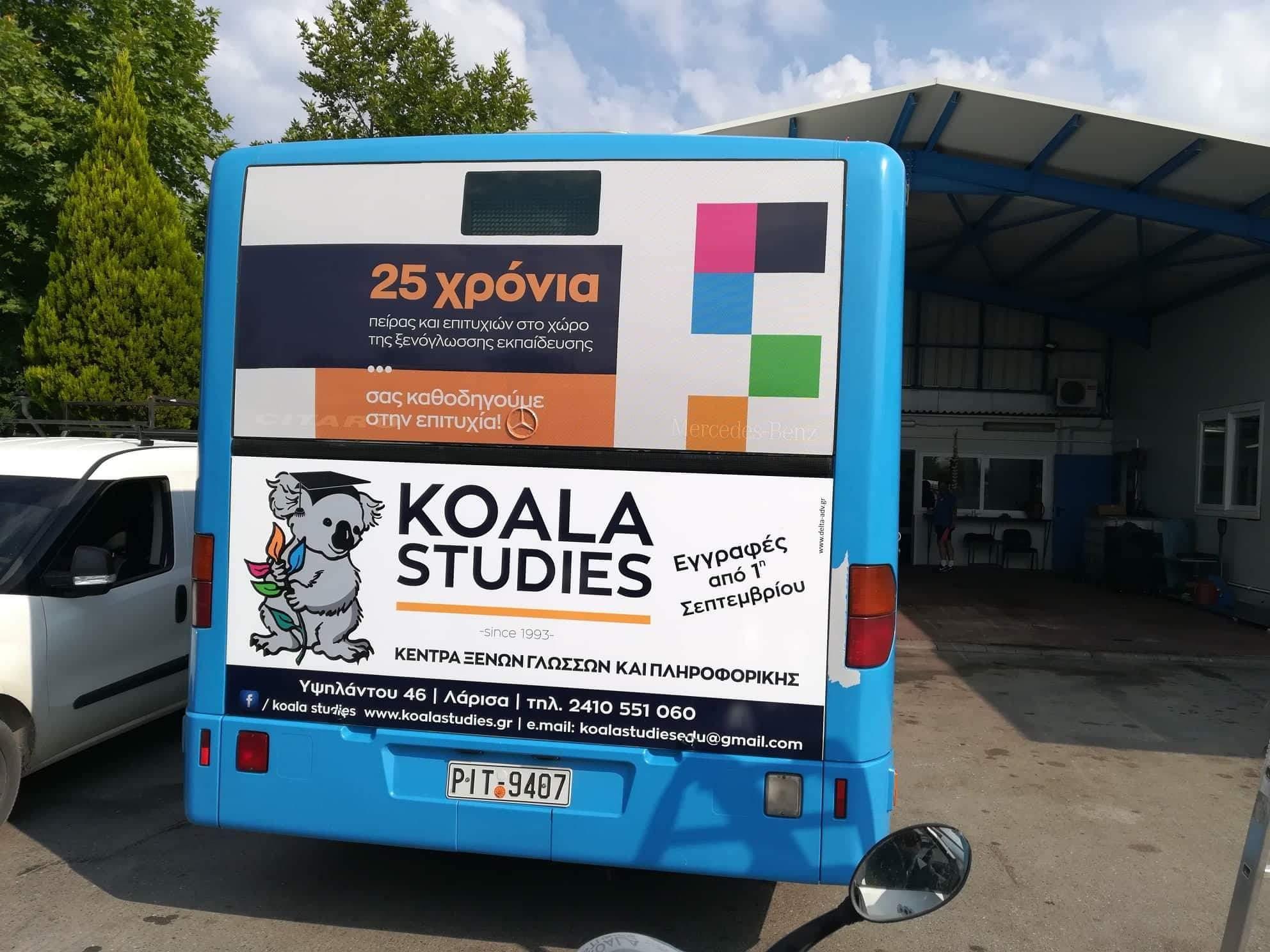 koala leoforeio_1